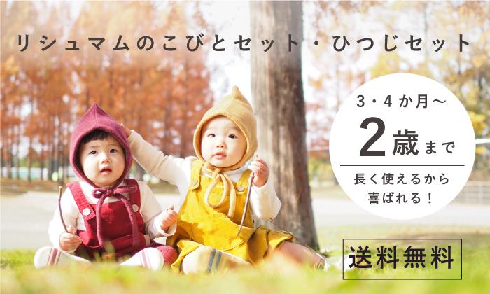 秋冬ギフト特集ページ