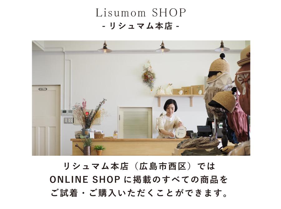 リシュマム実店舗/マップ
