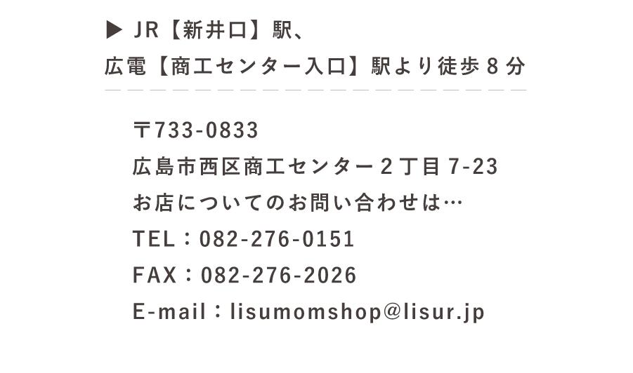 リシュマム実店舗/アクセス