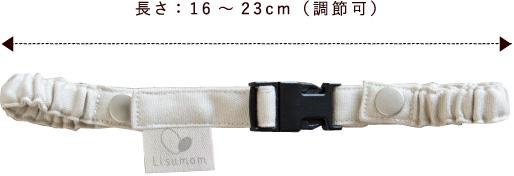 長さ:16~23cm(調節可)
