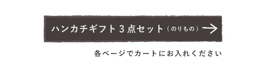 ハンカチギフト3点セット(のりもの)