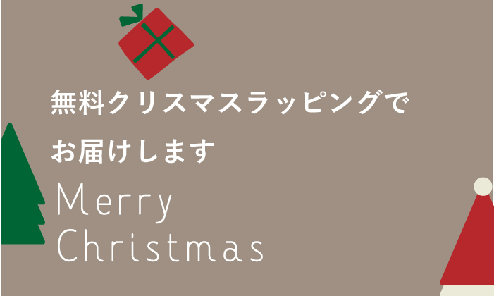 リシュマムのクリスマスギフト
