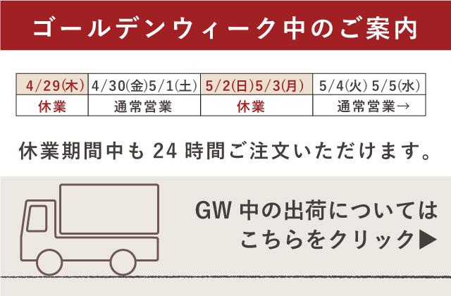 GWのお届けについて