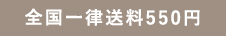 souryou_550yen.jpg